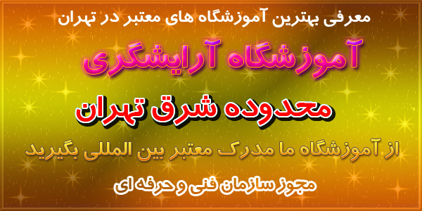 amoozeshgah arayeshgari آموزشگاه ارایشگری تهران