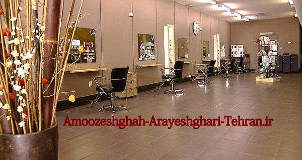 آموزشگاه آرایشگری بانوان