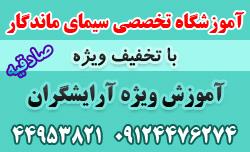 آموزشگاه آرایشگری زنانه جنب مترو صادقیه تهران