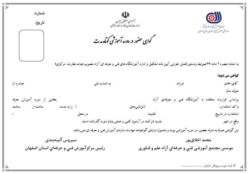 دریافت مدرک فنی حرفه ای در تهران