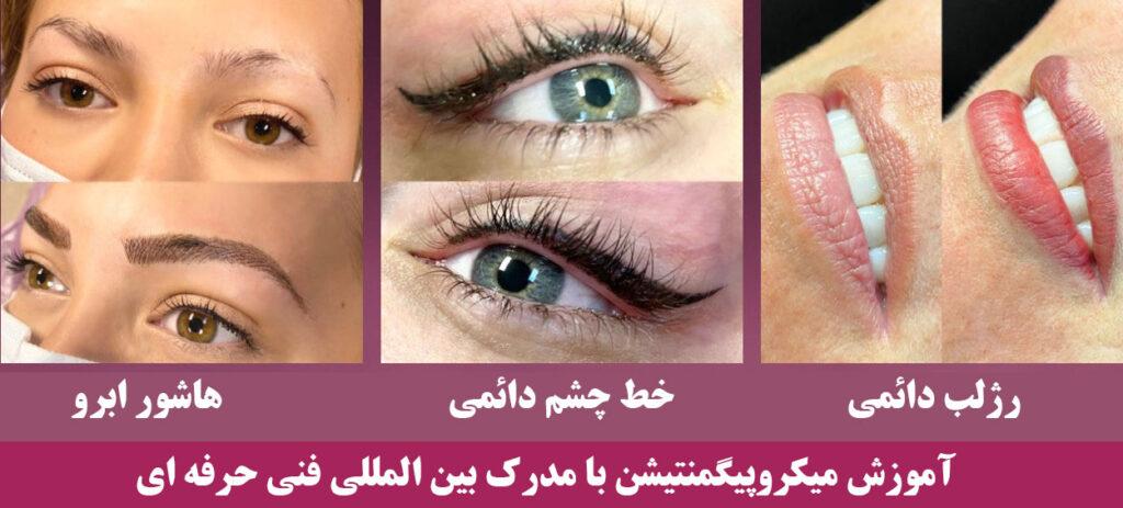 آموزشگاه معتبر میکروپیگمنتیشن در تهران ، اموزشگاه آرایشگری زنانه