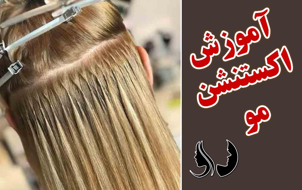 آموزش اکستنشن مو ، آموزشگاه اکستنشن مو ، آموزشگاه آرایشگری زنانه